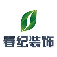 湖南春纪装饰工程有限公司