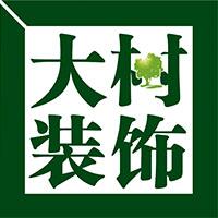 四川九维大树家居科技有限公司