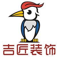 四川吉匠装饰工程设计有限责任公司
