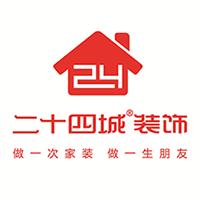 北京二十四城家居装饰工程有限责任公司昆明分公司