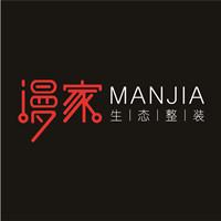 湖南漫家装饰设计工程有限公司