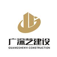 深圳市广深艺建设工程有限公司