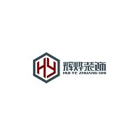 无锡辉烨装饰设计工程有限公司