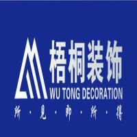 贵州梧桐装饰设计工程有限公司