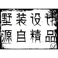 上海墅裝設計