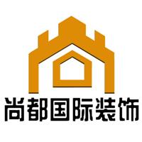 北京尚都国际装饰有限公司万州分公司