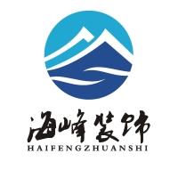 江西海峰装饰设计工程有限公司