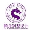 上海腾龙别墅设计装饰工程有限公司