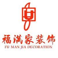 柳州市福满家装饰有限责任公司