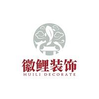 安徽省徽鲤装饰工程有限公司