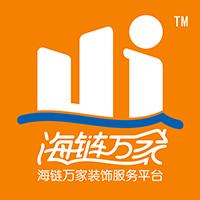 惠州市海链万家装饰设计工程服务有限公司