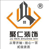 四川聚仁建设工程有限公司