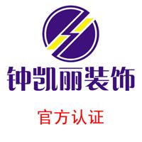淮安钟凯丽装饰工程有限公司