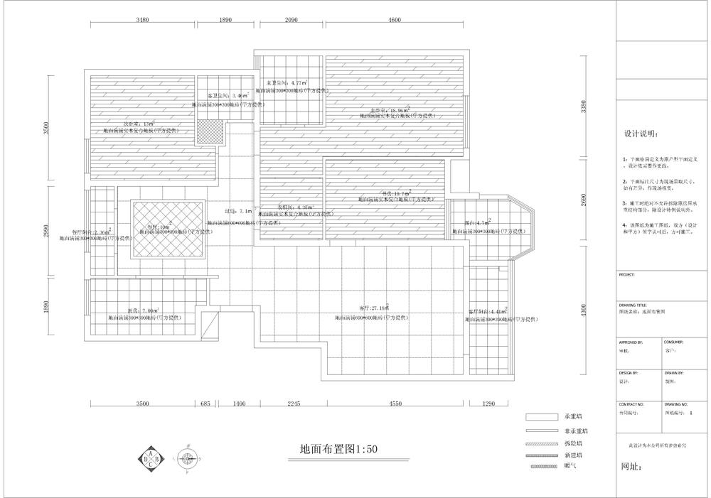 金地仰山(美式风格)三居室