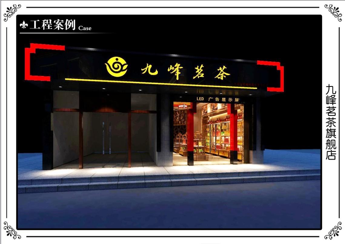 九峰壶满堂茗茶东水旗舰店