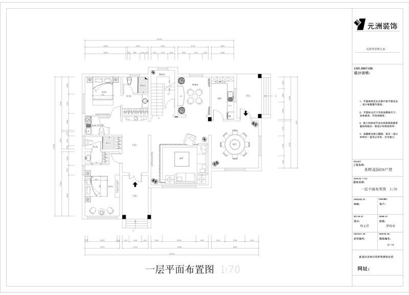 圣辉花园E9户型