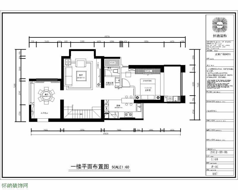 怀纳装饰-正荣润城3#01-简约欧式