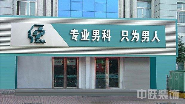 现代简约 忻州男科医院门头设计装修效果图 x 高清图片