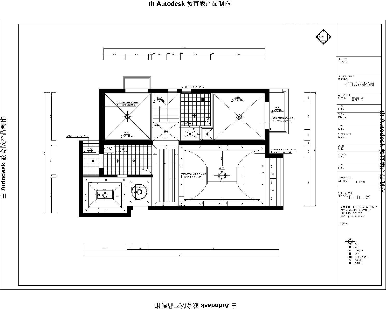 三室两厅北欧风格