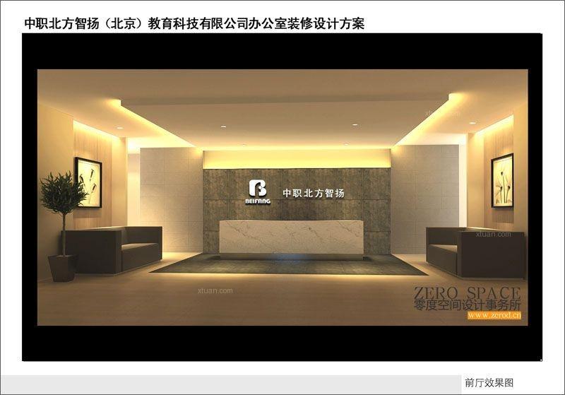 现代简约_零度空间设计事务所-中职北方智扬办公室图