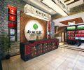 武汉邓村绿茶展销中心装修设计