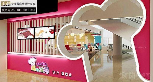 [蛋糕房设计] 山东diy蛋糕店设计 提升自主品牌市场占有率装修效果图
