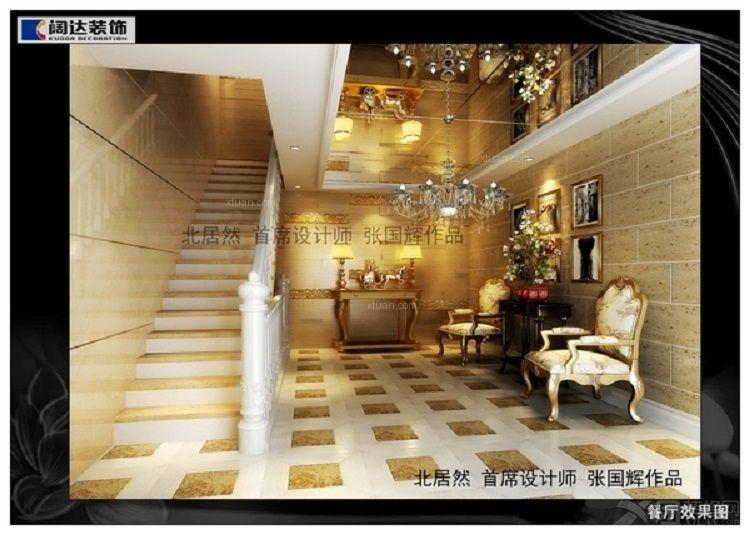 华远静林湾280平豪宅奢华混搭风格