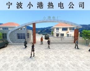 宁波小港热电公司