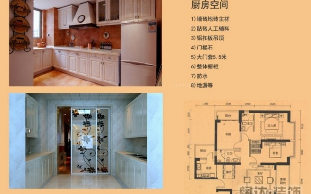 海伦国际125平方米三居室田园风格