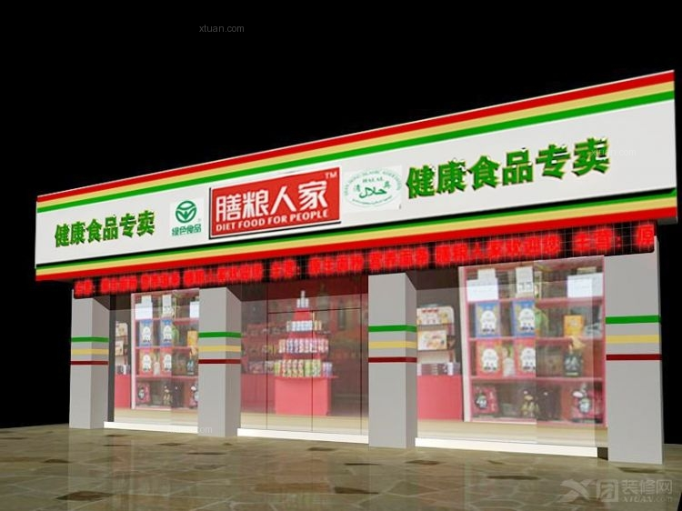 小型膳粮超市
