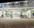 中国建设银行营业厅