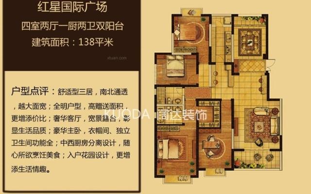 红星国际广场四居室138平米简约时尚