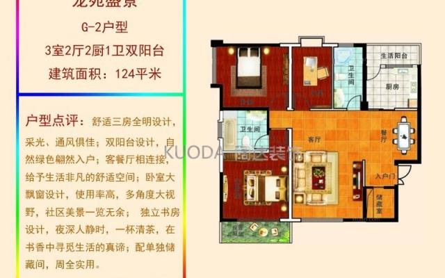 龙苑盛景三居室124平米新中式风格