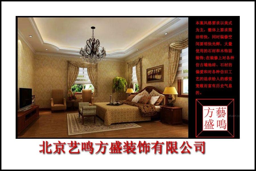北京艺鸣方盛装饰有限公司