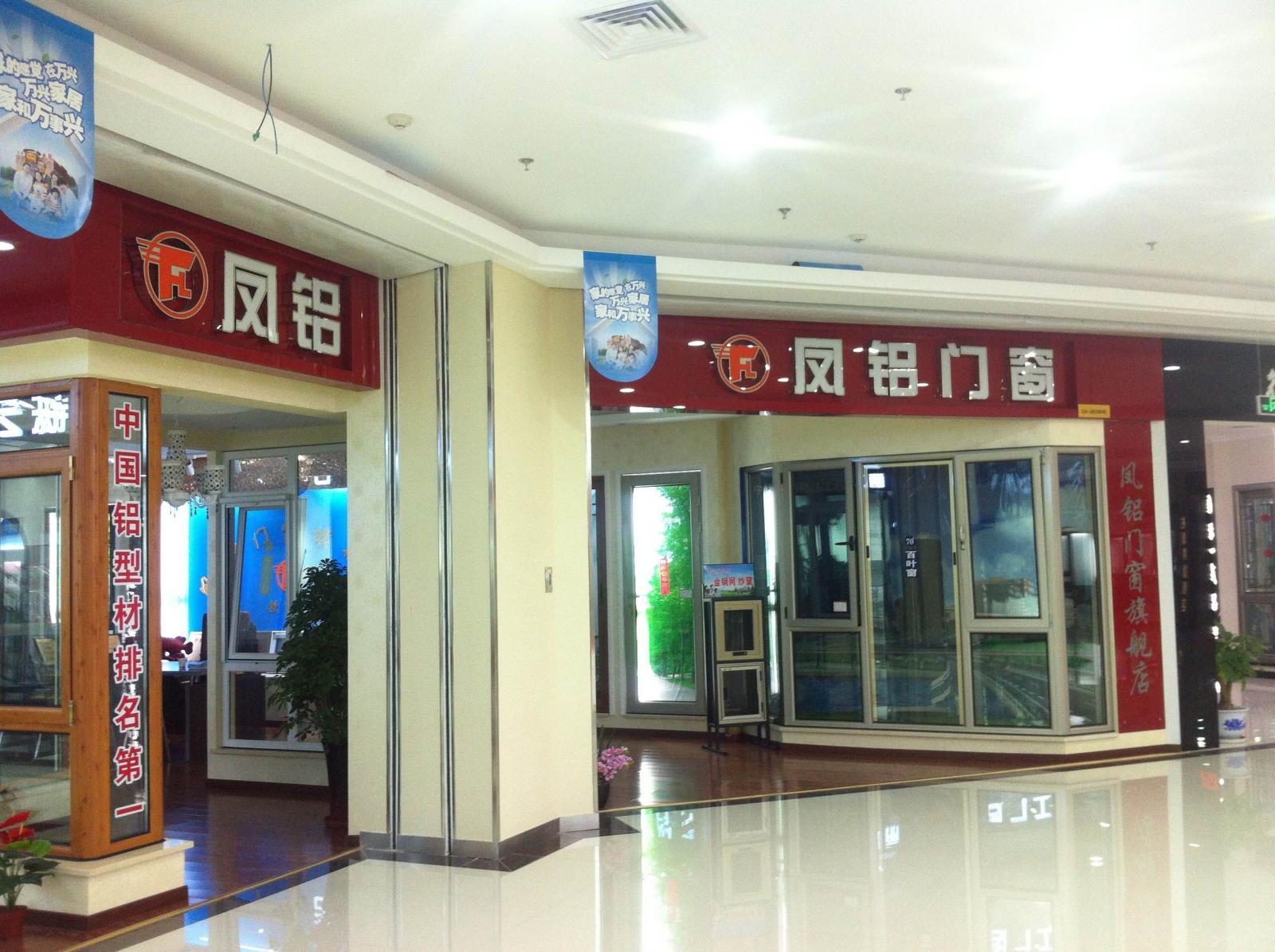 万兴国际广场   凤铝门窗专营店