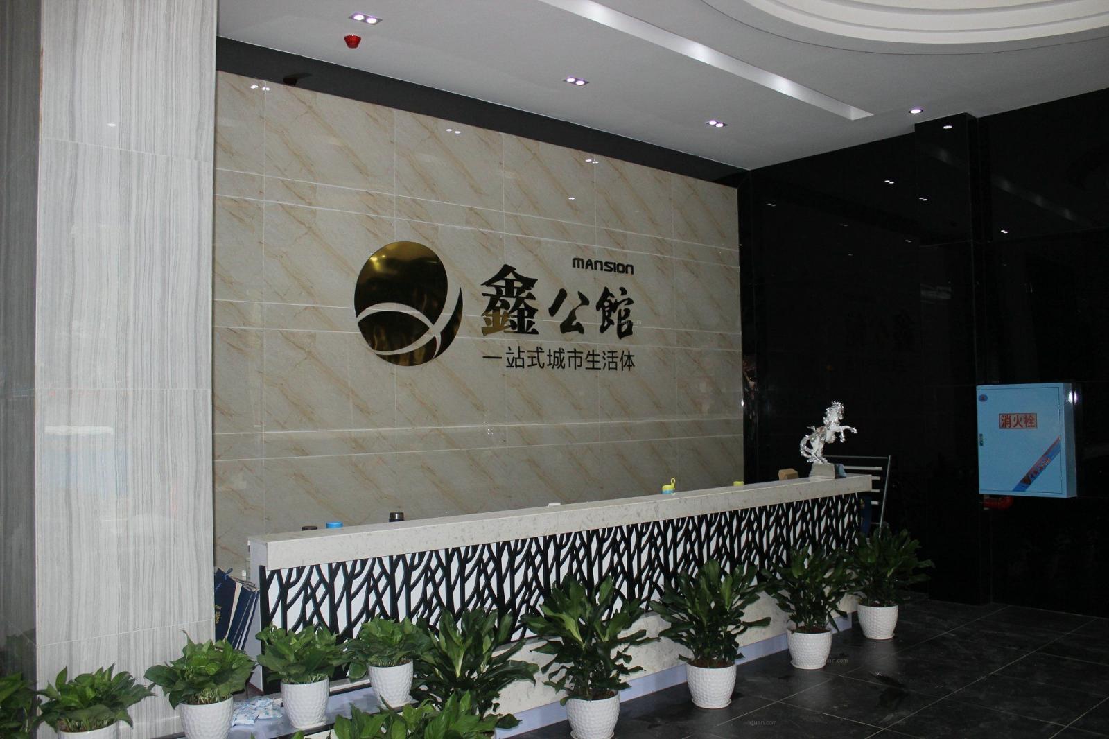 机电市场鑫公馆