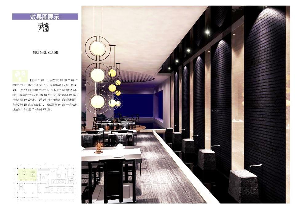 """""""禅那""""中式餐厅设计装修效果图图片"""