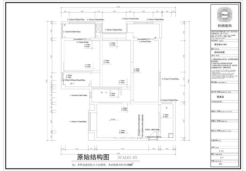怀纳装饰-省直屏东城