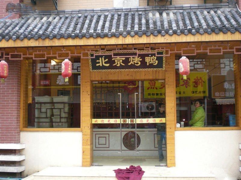 中式风格餐饮空间_北京店面中式门头设计装修效果图图片