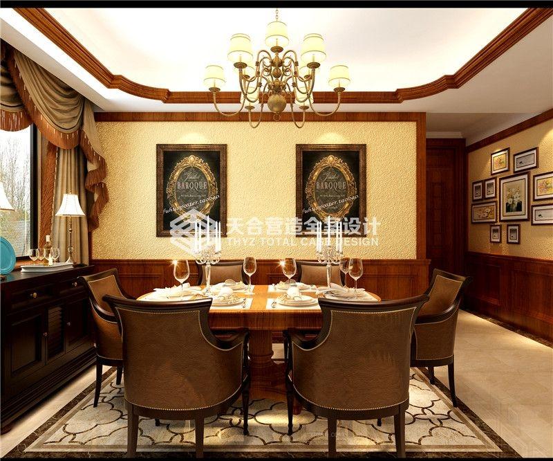 三室两厅美式风格餐厅