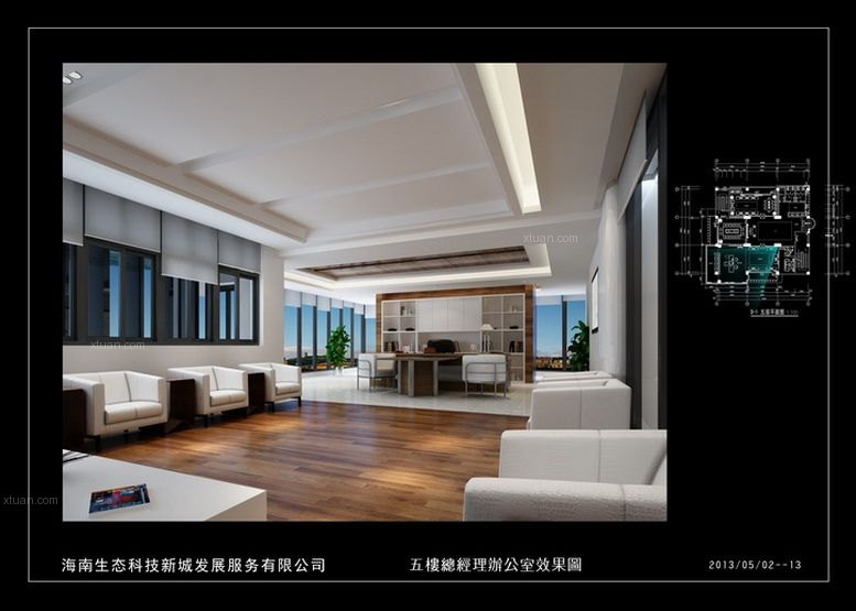 海南生态软件园投资发展有限公司( 办公室 )