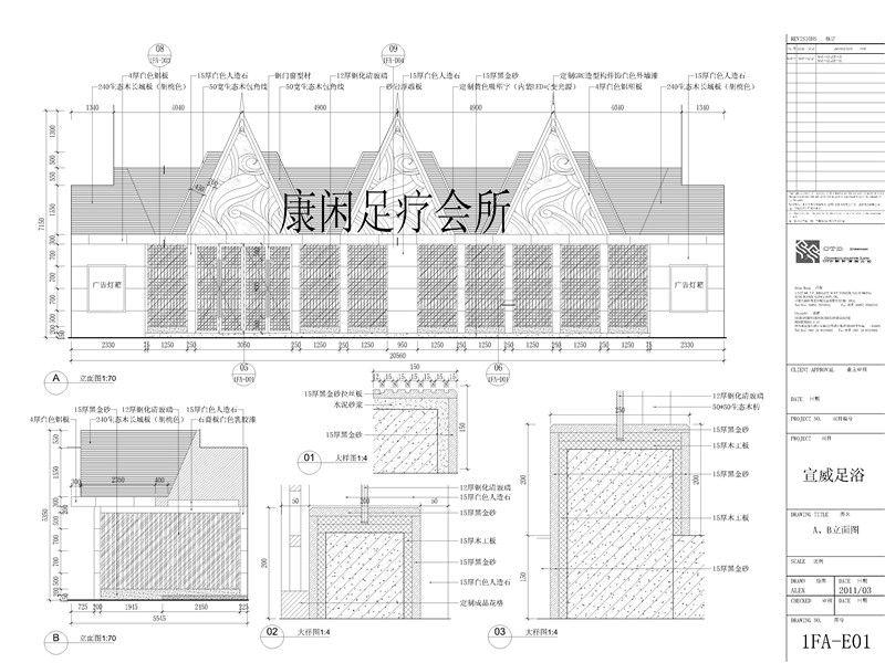 SPA养生馆设计-云南宣威康闲足疗会所