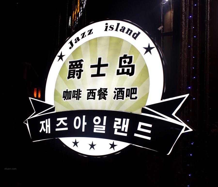 """【实景作品】""""楼上爵士岛""""的爵士岛咖啡"""