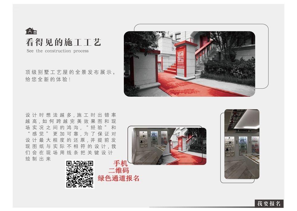 2015上海国际别墅设计展官方报名