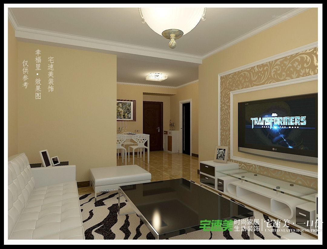 伟星幸福里87平两室两厅现代风格装修效果图