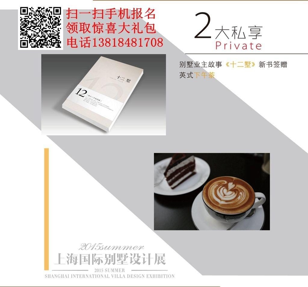 上海别墅装饰展会