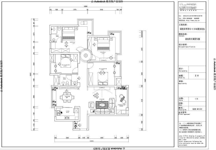 国贸天琴湾-现代欧式风格-四居室