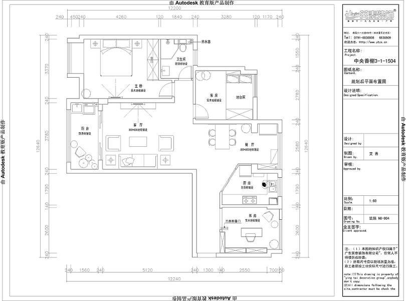 三居室中式风格休闲区厨具
