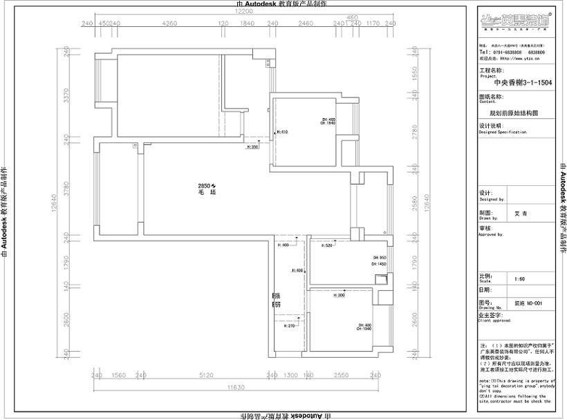 三居室中式风格休闲区软装
