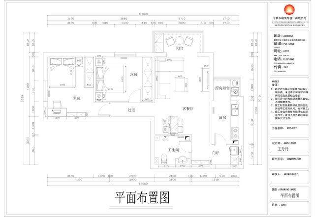 116平昌平区龙山华府现代婚房装修